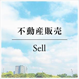 不動産販売